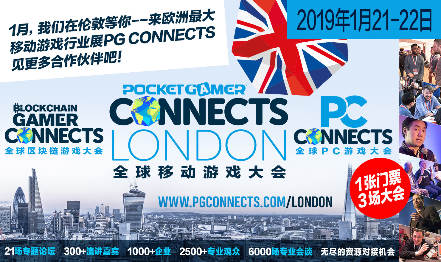 Pocket Gamer Connects London与Blockchain Gamer、PC Connects联袂呈现三合一盛会
