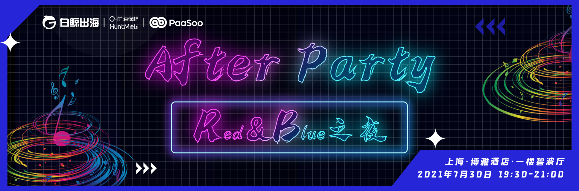 After Party—Red&Blue之夜(2021-07-30)