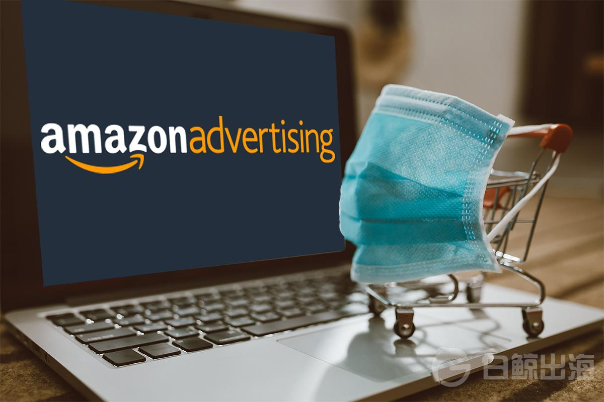 準備好進行鎖定限制,然後在線購物與Amazon-Ads-Webinar.jpg一起揮霍