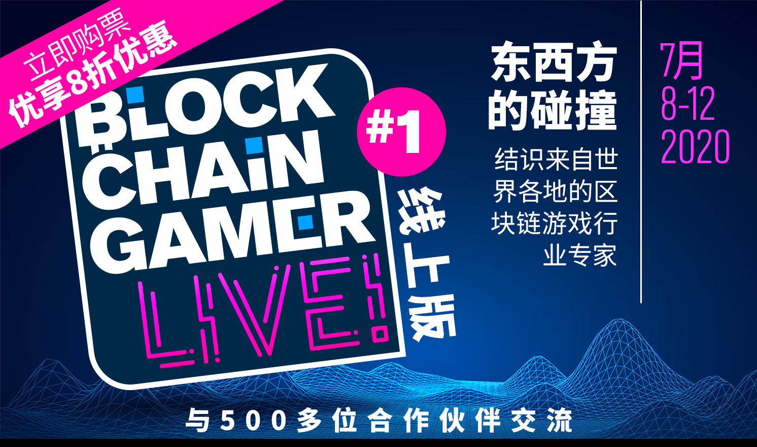 Blockchain Gamer LIVE! Digital #1(2020-07-13)
