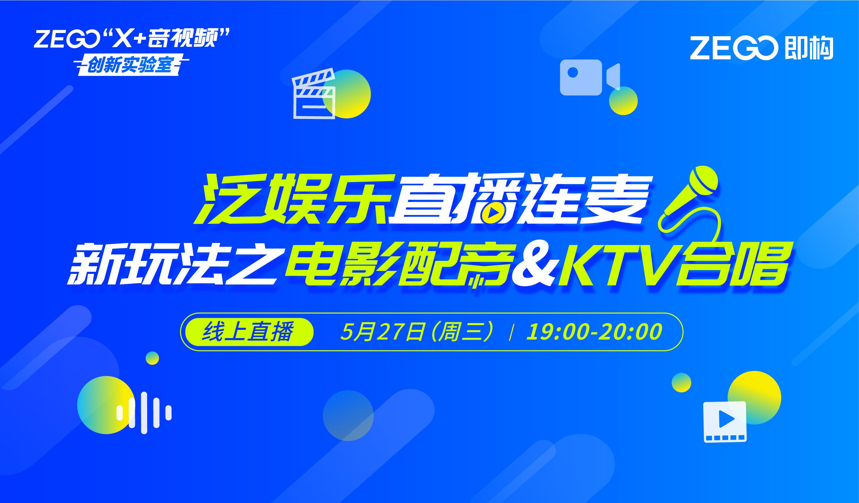 【线上直播】泛娱乐直播连麦 新玩法之电影配音&KTV合唱(2020-05-27)