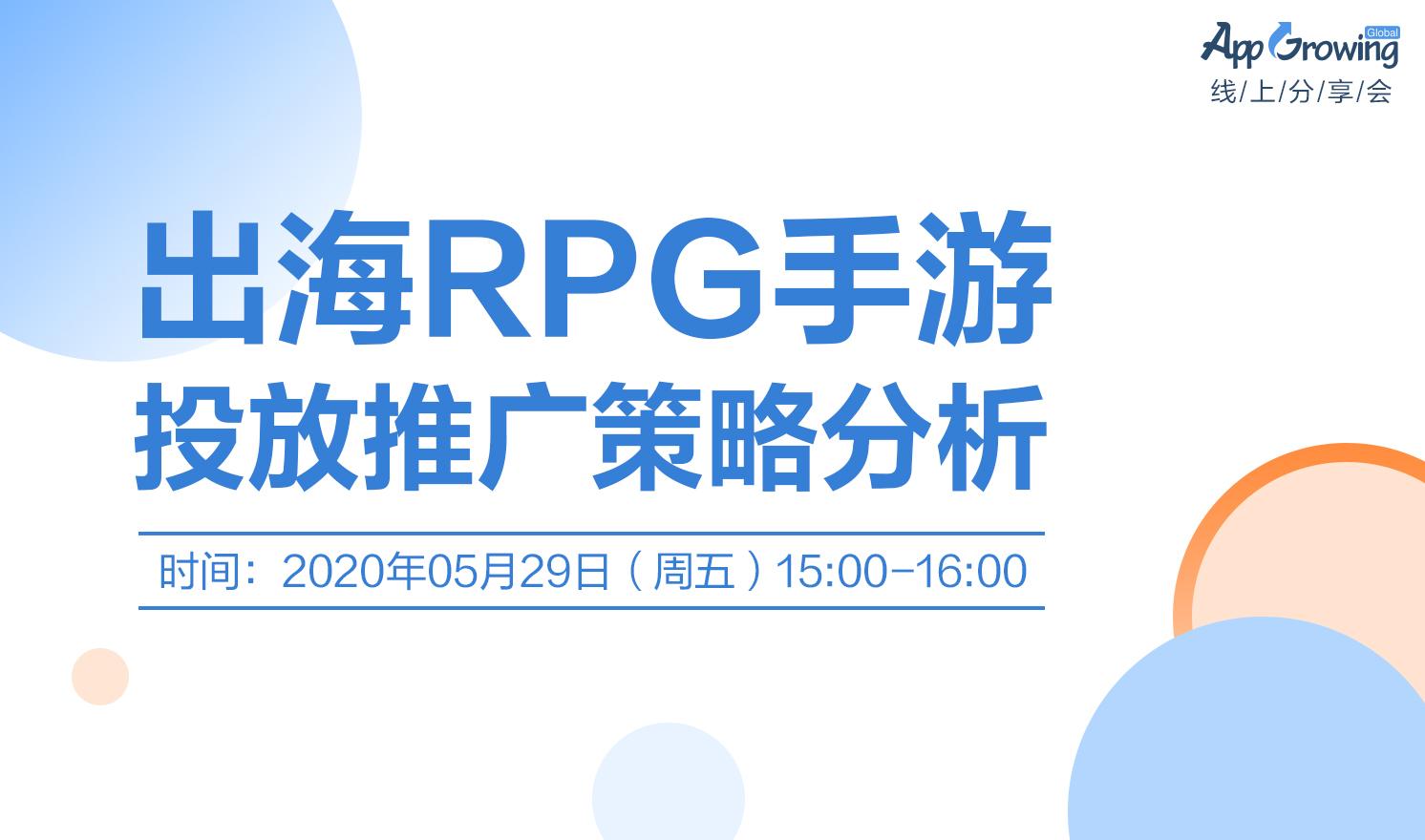 出海RPG手游投放推广策略分析(2020-05-29)
