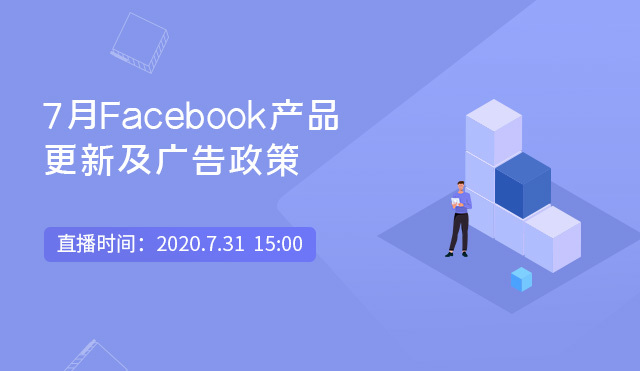 7月Facebook产品更新及广告政策(2020-07-31)