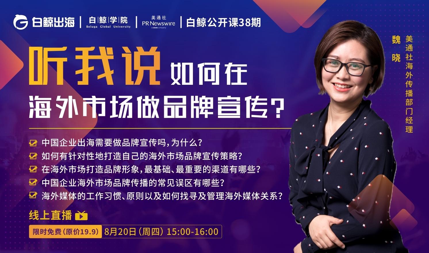 【白鲸公开课38期】打破海外用户对中国企业的刻板印象——从0开始做品牌宣传(2020-08-20)