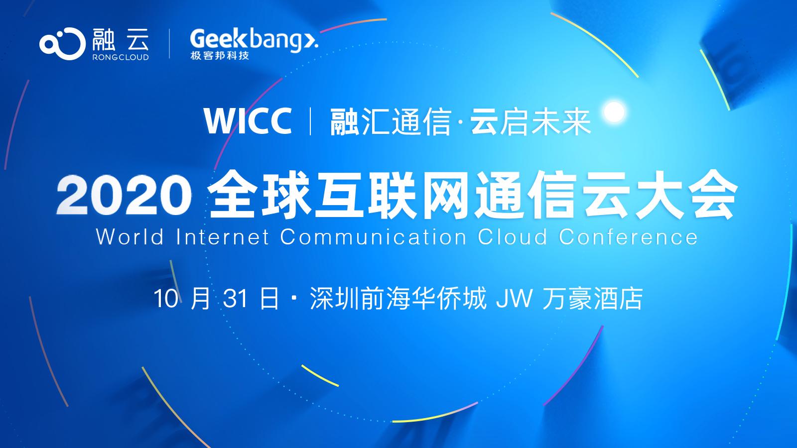 WICC | 融汇通信 · 云启未来(2020-10-31)