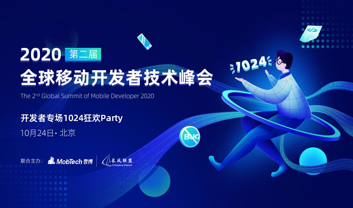 2020第二届全球移动开发者技术峰会——开发专场1024狂欢Party(2020-10-24)