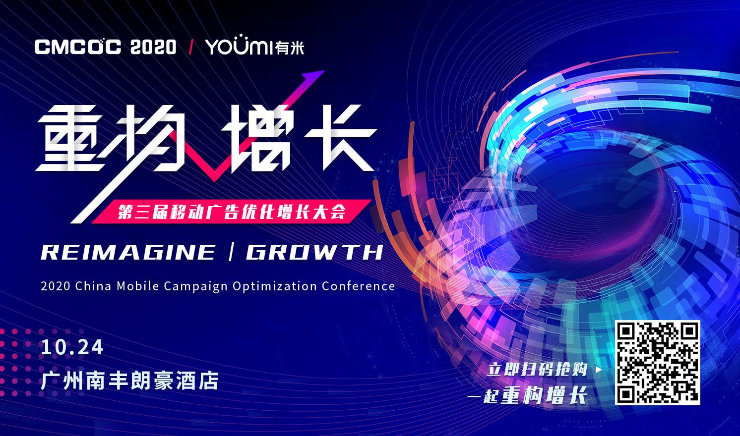 「重构·增长」第三届移动广告优化增长大会(CMCOC 2020)(2020-10-24)