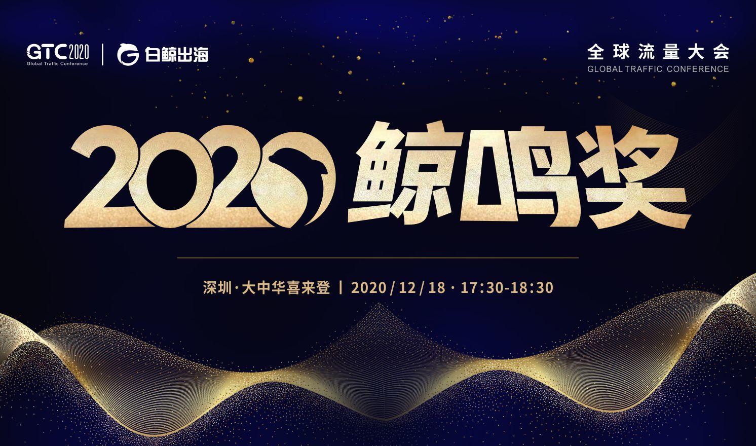 GTC2020全球流量大会-鲸鸣奖(2020-12-18)