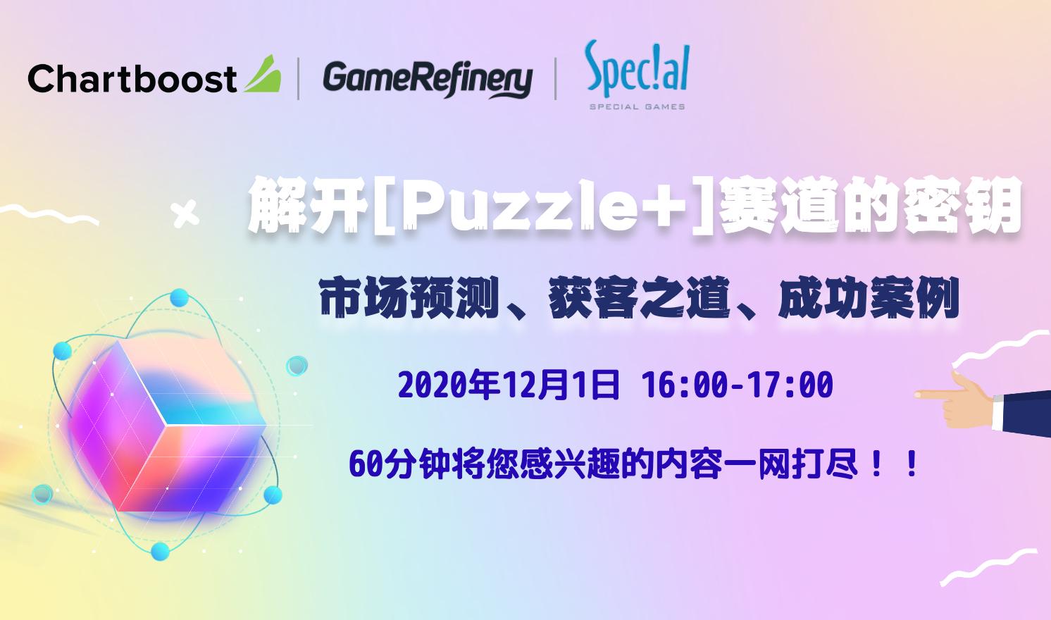 解开【Puzzle+】赛道的密钥,市场预测、获客之道、成功案例(2020-12-01)