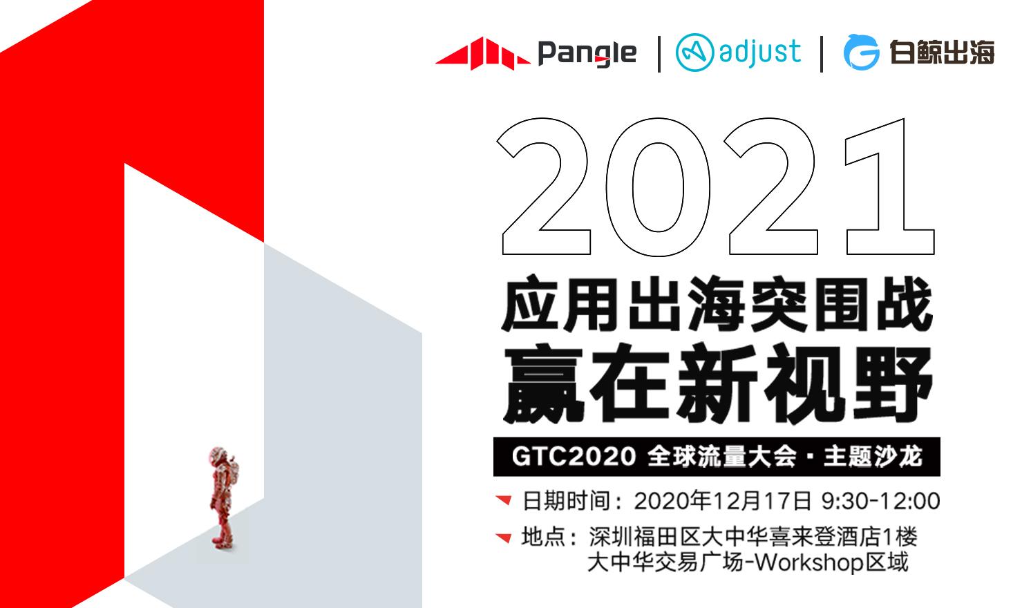 GTC2020-全球流量大会Workshop上午场-2021应用出海突围战 赢在新视野!(2020-12-17)