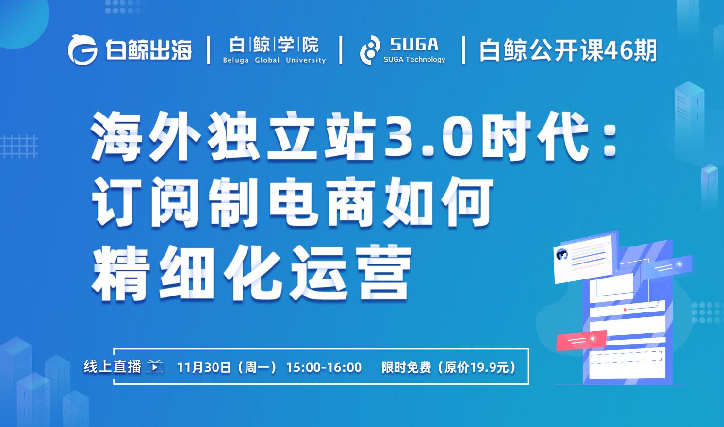 【白鲸公开课46期】海外独立站3.0时代:订阅制电商如何精细化运营(2020-11-30)