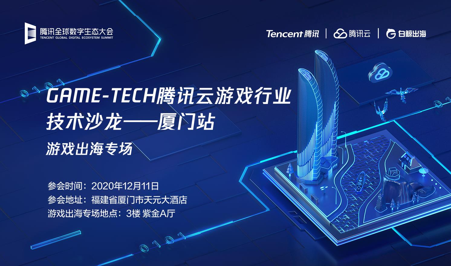 GAME-TECH游戏行业技术沙龙——厦门站(2020-12-11)
