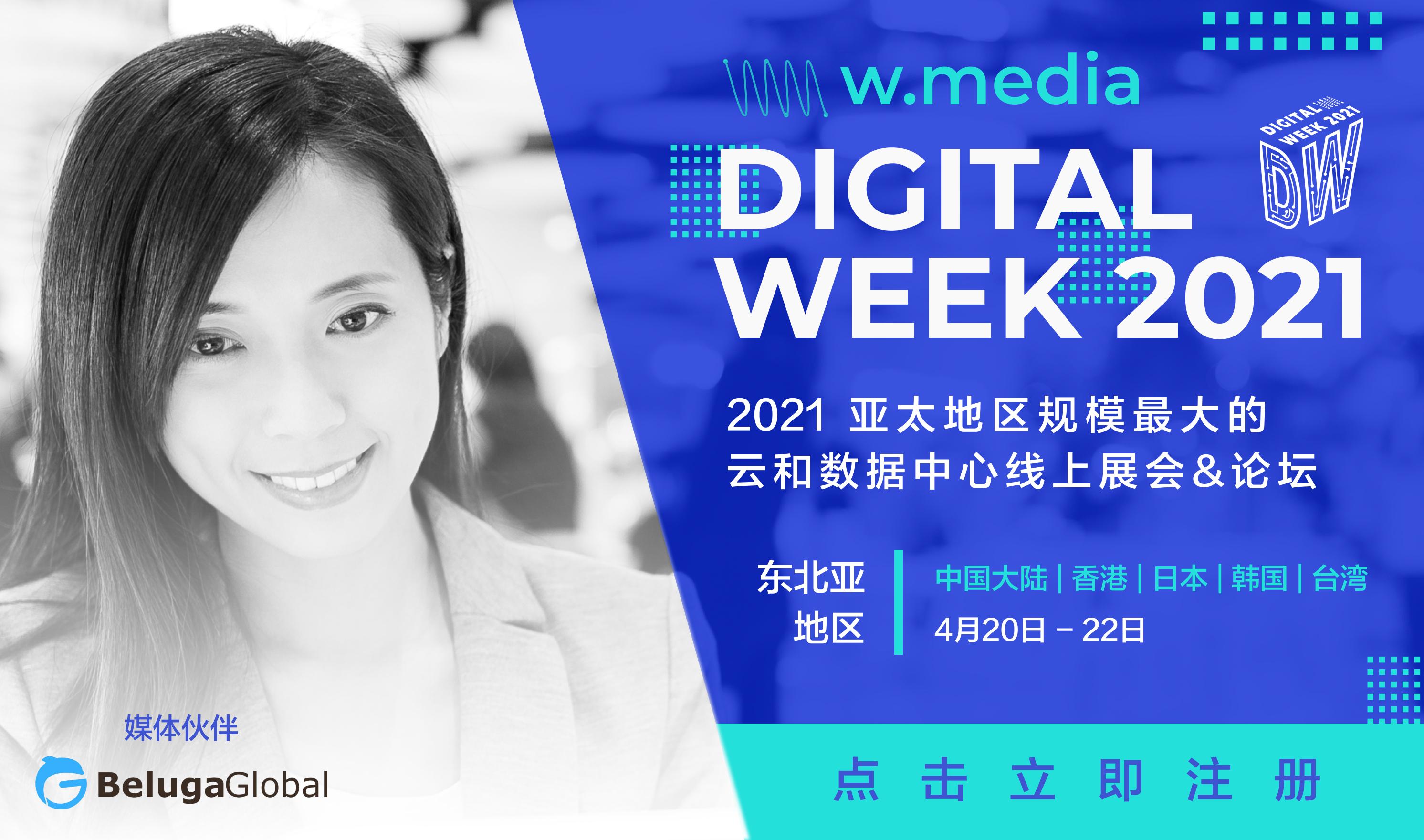 东北亚云和数据中心行业线上展会&论坛 (NEA Digital Week2021) 中国大陆专场(2021-04-22)