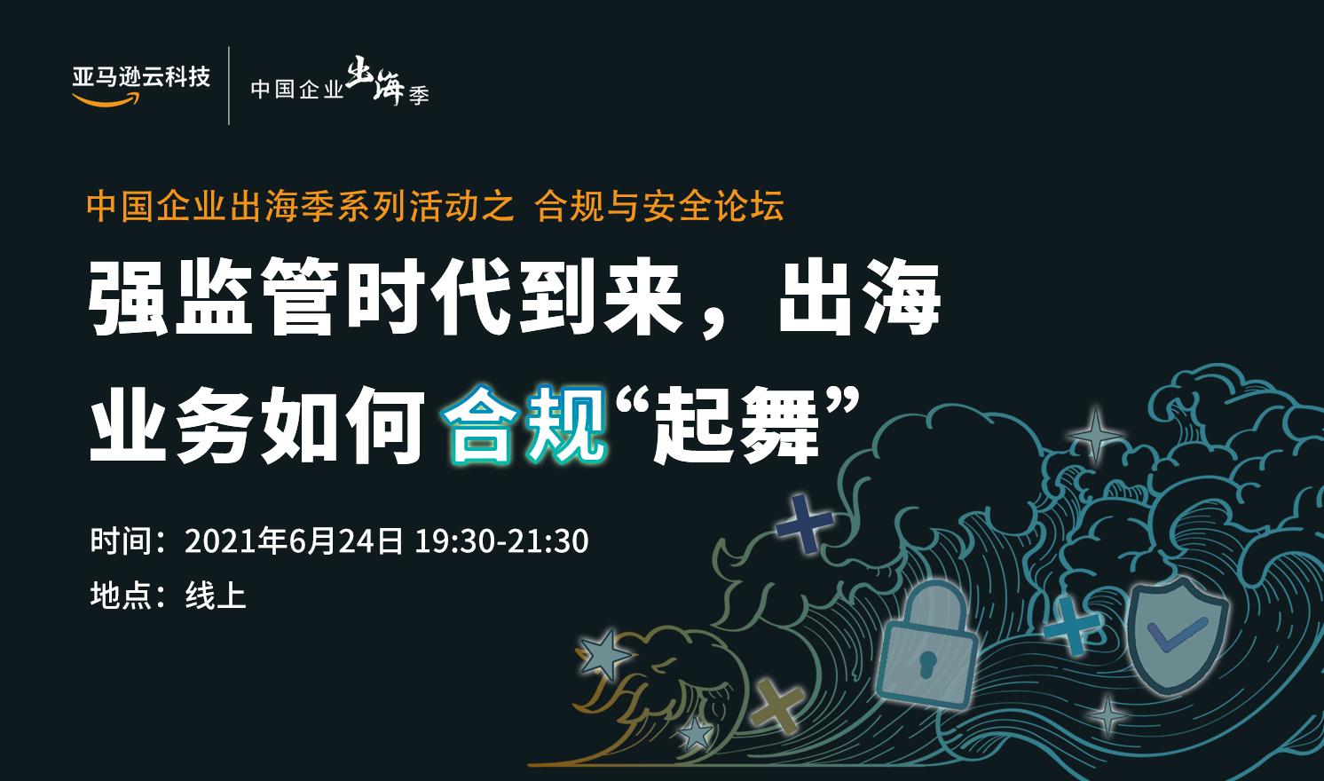 """强监管时代到来,出海业务如何合规""""起舞""""(2021-06-24)"""