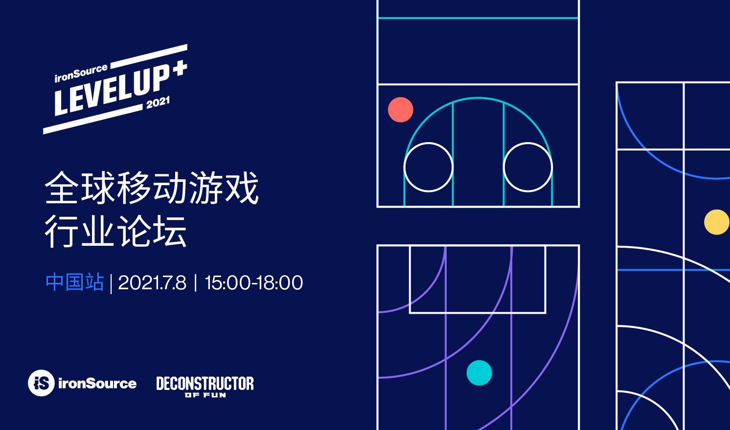 LevelUp2021 全球移动游戏行业论坛 中国站(2021-07-08)