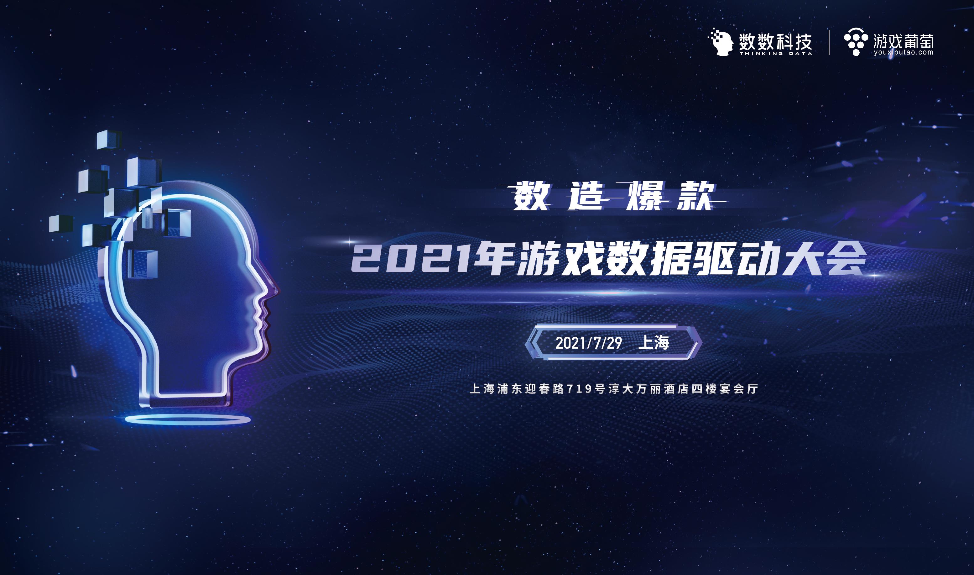 数造爆款 2021年游戏数据驱动大会(2021-07-29)