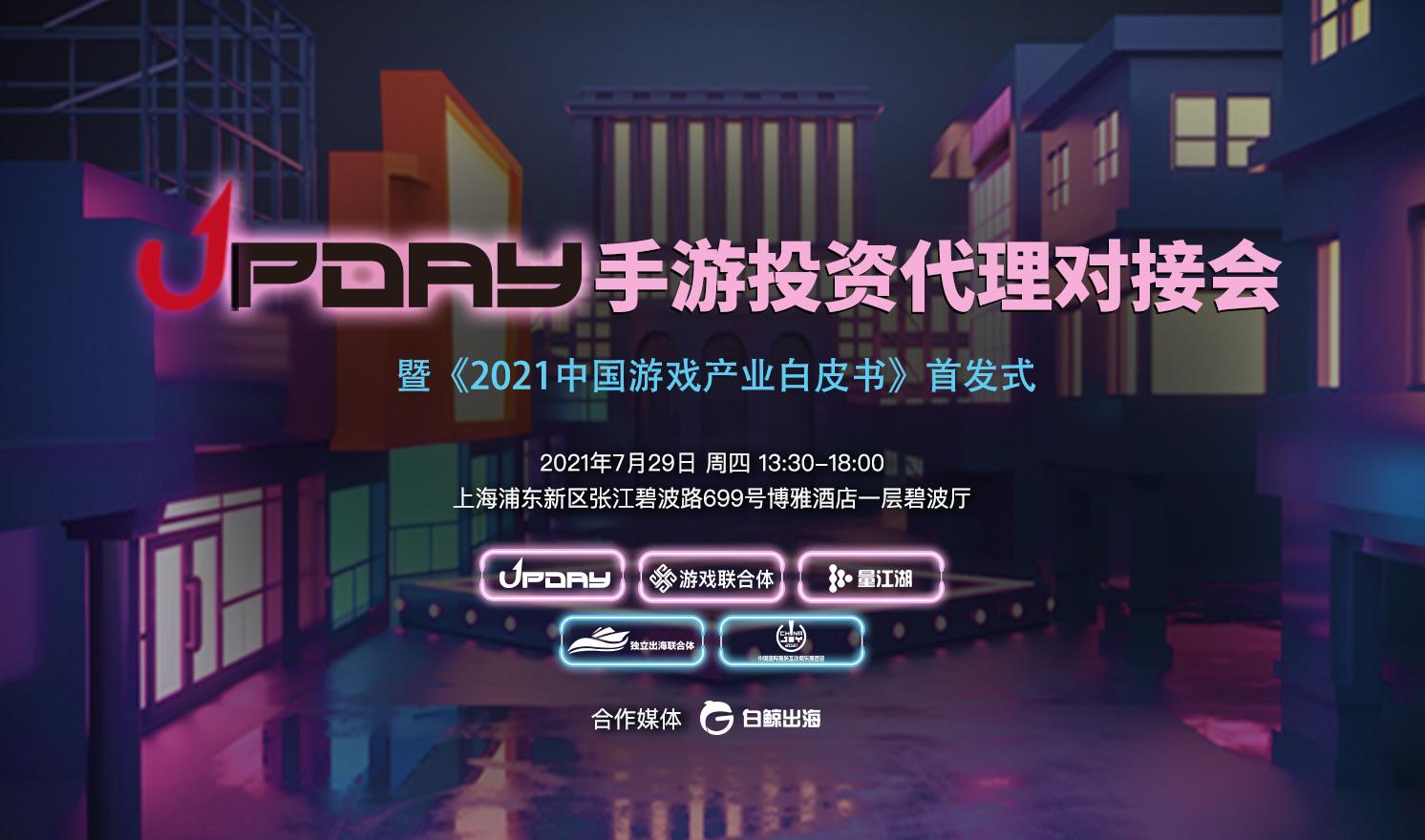 UPDAY 手游投资代理对接会-暨《2021中国游戏产业白皮书》首发式(2021-07-29)