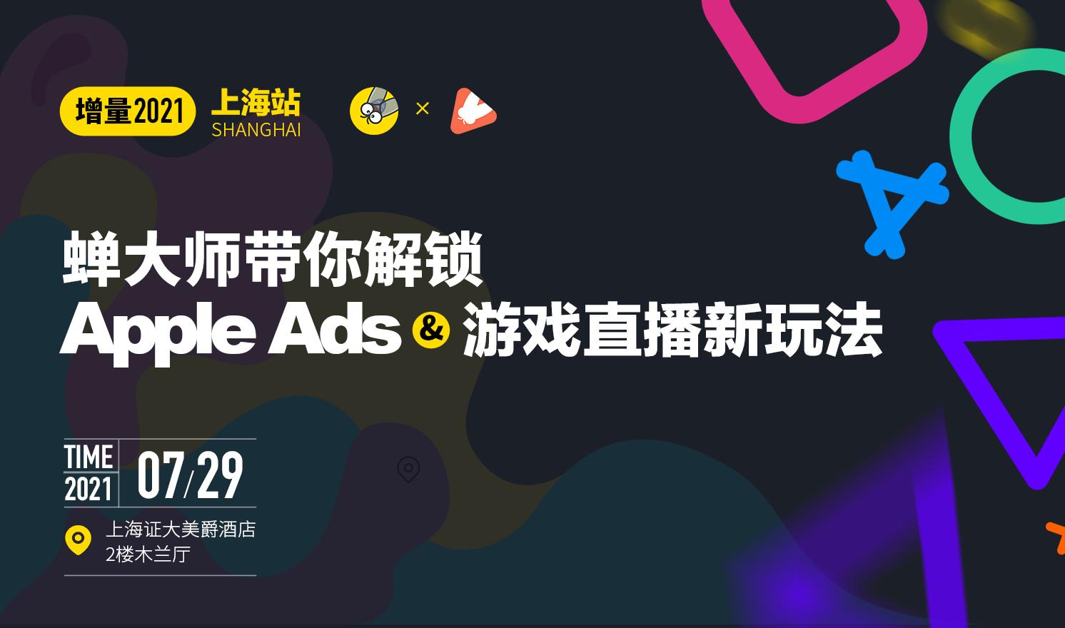 【增量2021·上海站】  蝉大师带你解锁Apple Ads、游戏直播新玩法(2021-07-29)