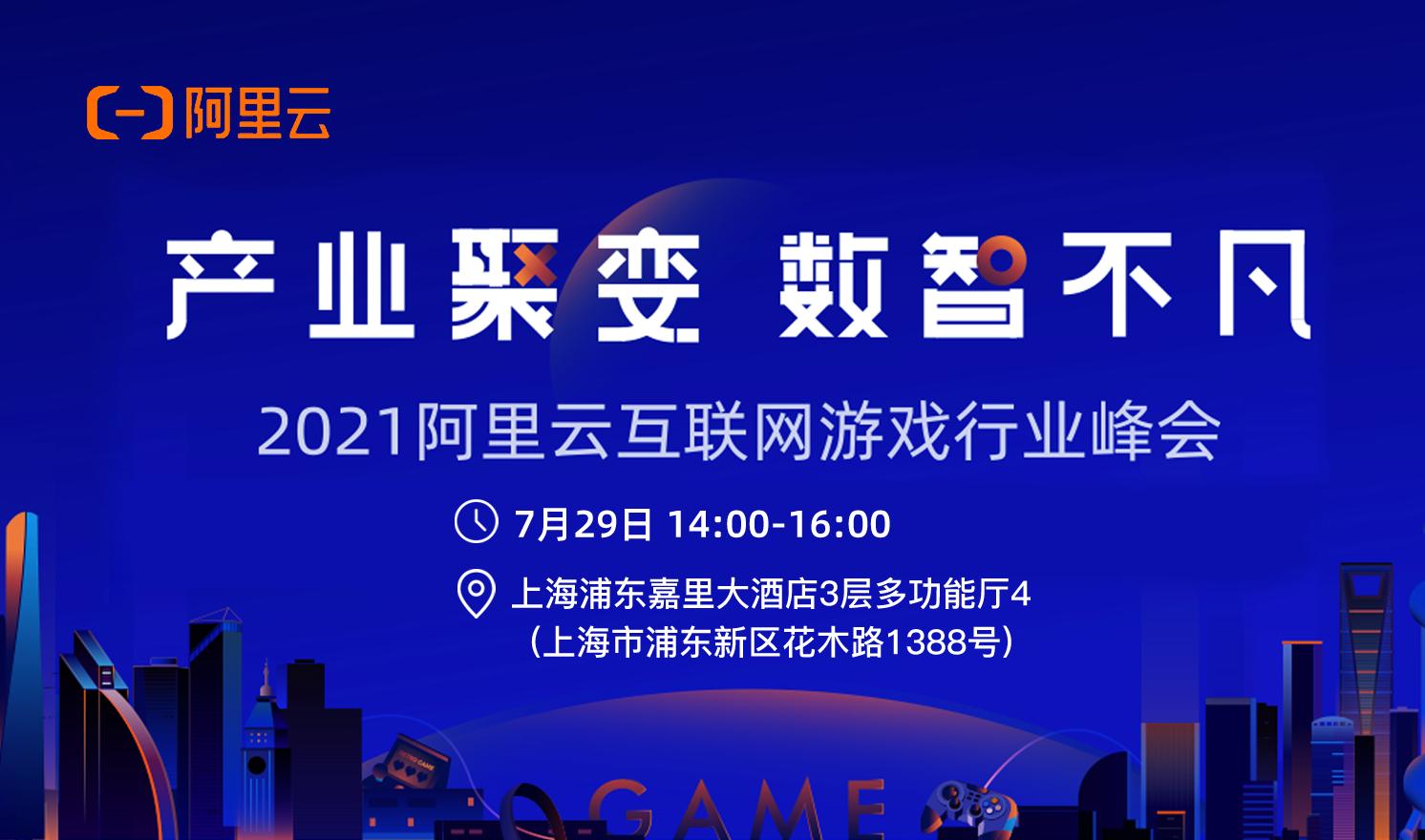 产业聚变 数智不凡 2021阿里云互联网游戏行业峰会(2021-07-29)