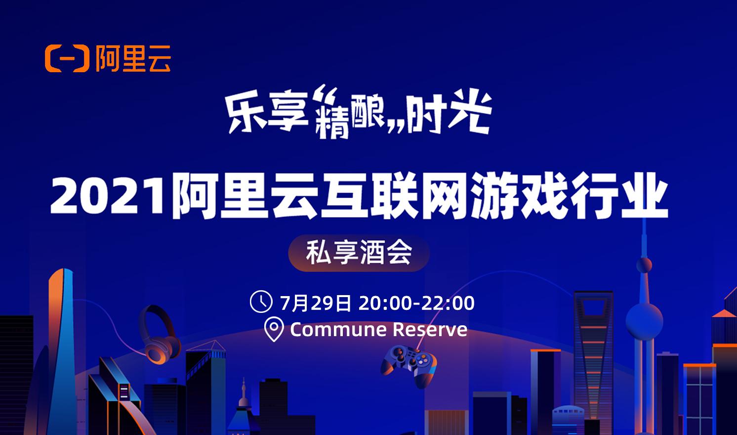 """乐享""""精酿""""时光 阿里云互联网游戏行业私享酒会(2021-07-29)"""