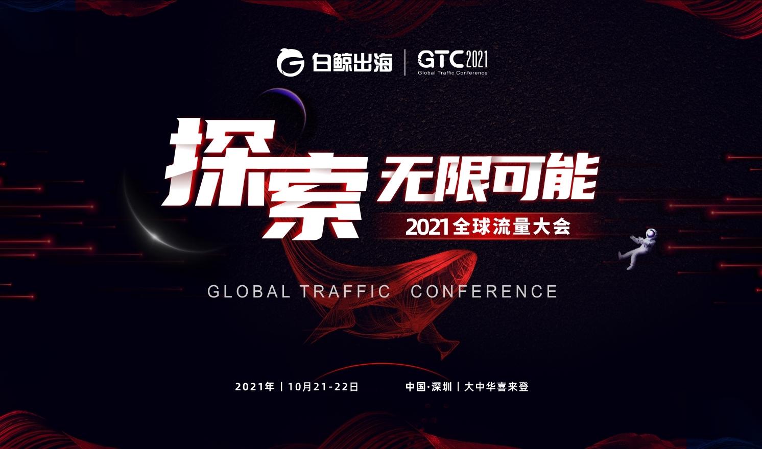 GTC2021全球流量大会—探索·无限可能(2021-10-21)