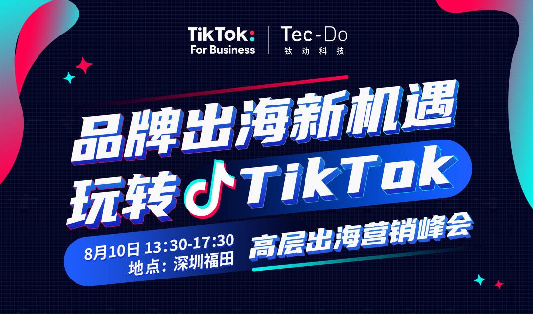 品牌出海新机遇 玩转TikTok(2021-08-10)