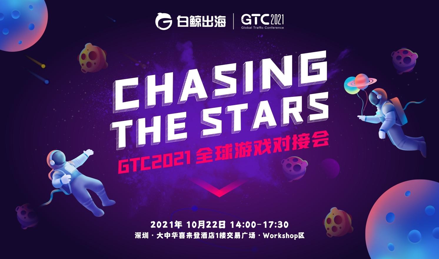 CHASINGTHESTARS--2021GTC·全球游戏对接会(2021-10-22)