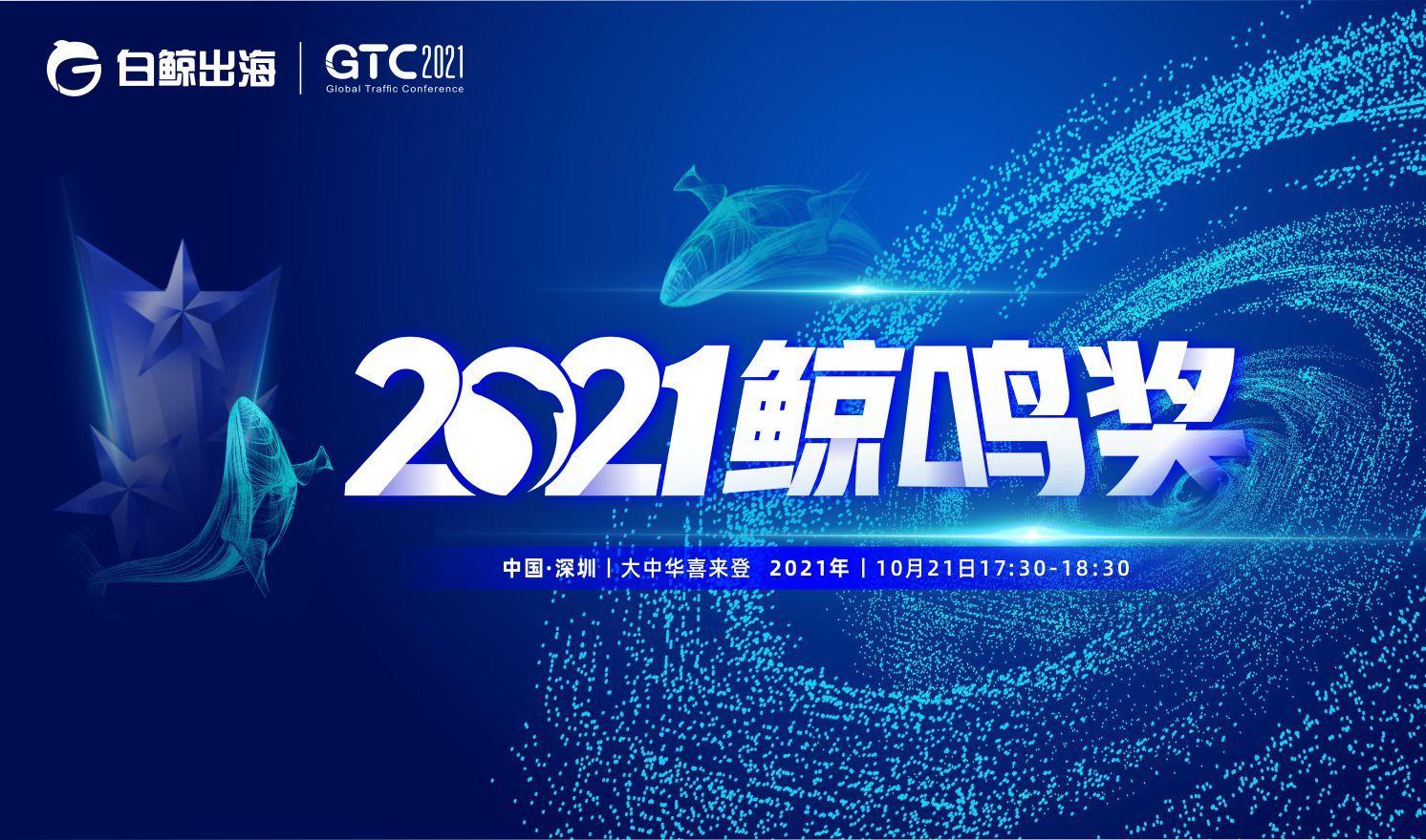 GTC2021全球流量大会-鲸鸣奖(2021-10-21)