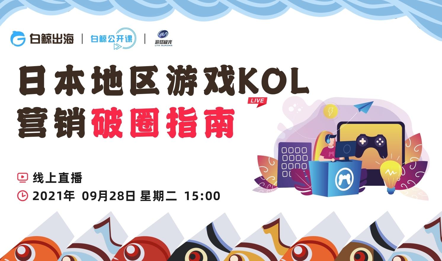 【白鲸公开课】日本地区游戏KOL营销破圈(2021-09-28)