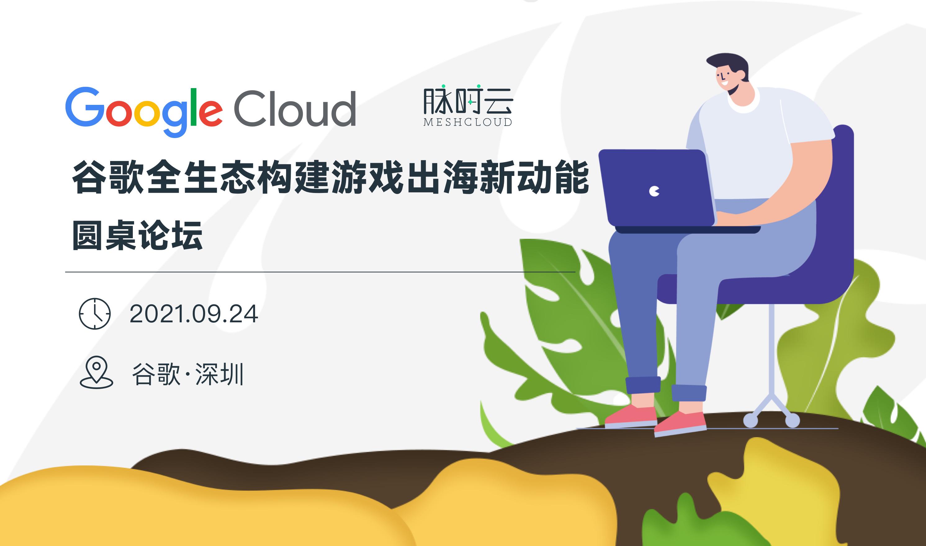 谷歌全生态构建游戏出海新动能(2021-09-24)