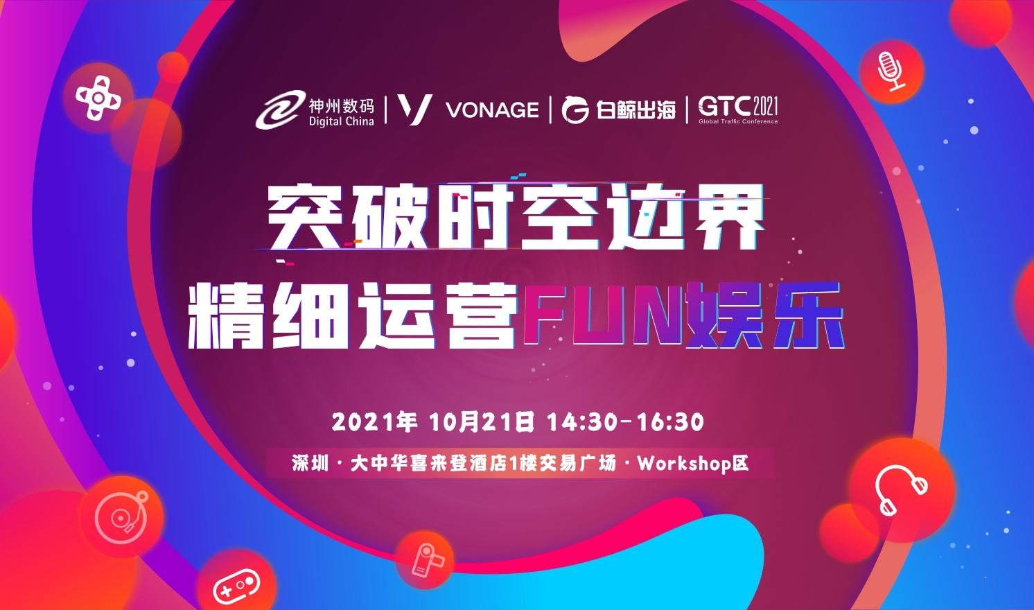 GTC2021-全球流量大会Workshop下午场-突破时间边界 精细运营FUN娱乐(2021-10-21)