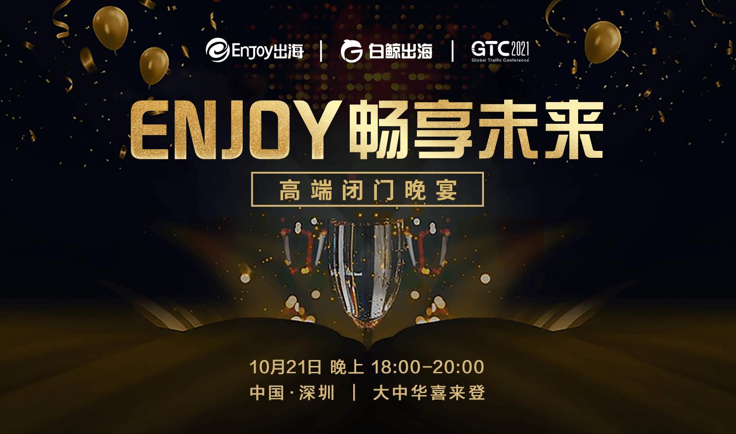 Enjoy畅享未来——高端闭门晚宴(2021-10-21)