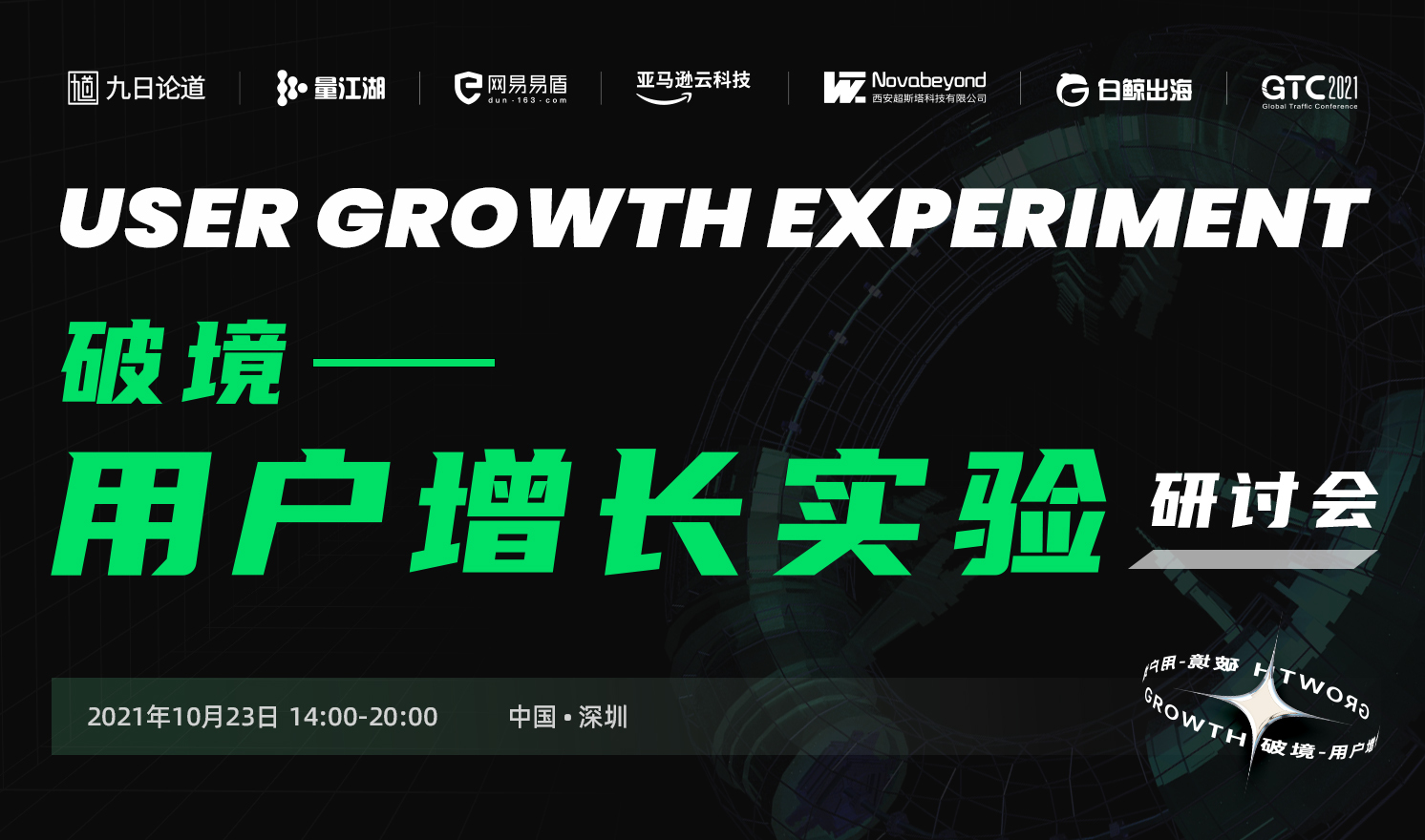 破境—用户增长实验研讨会(2021-10-23)