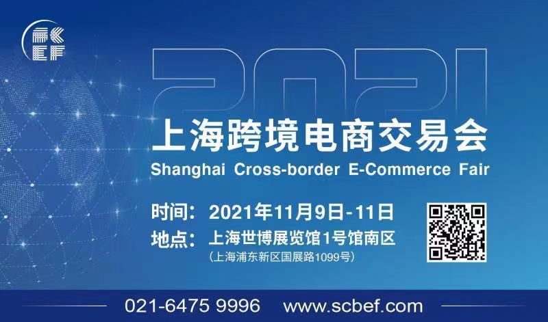 上海跨境电商交易会(2021-11-9)