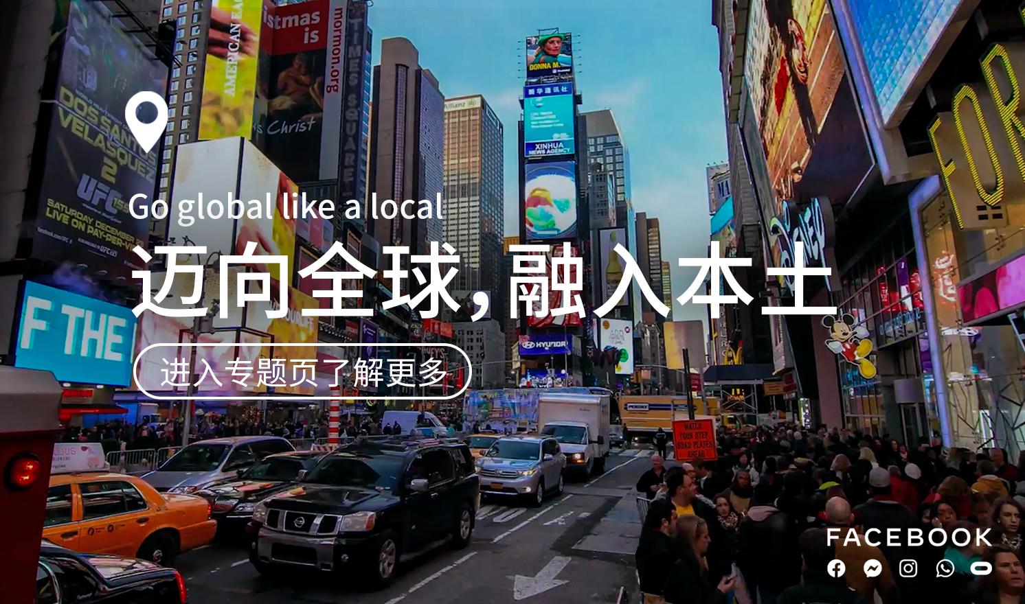 Facebook出海计划开启全球商机(2021-12-31)