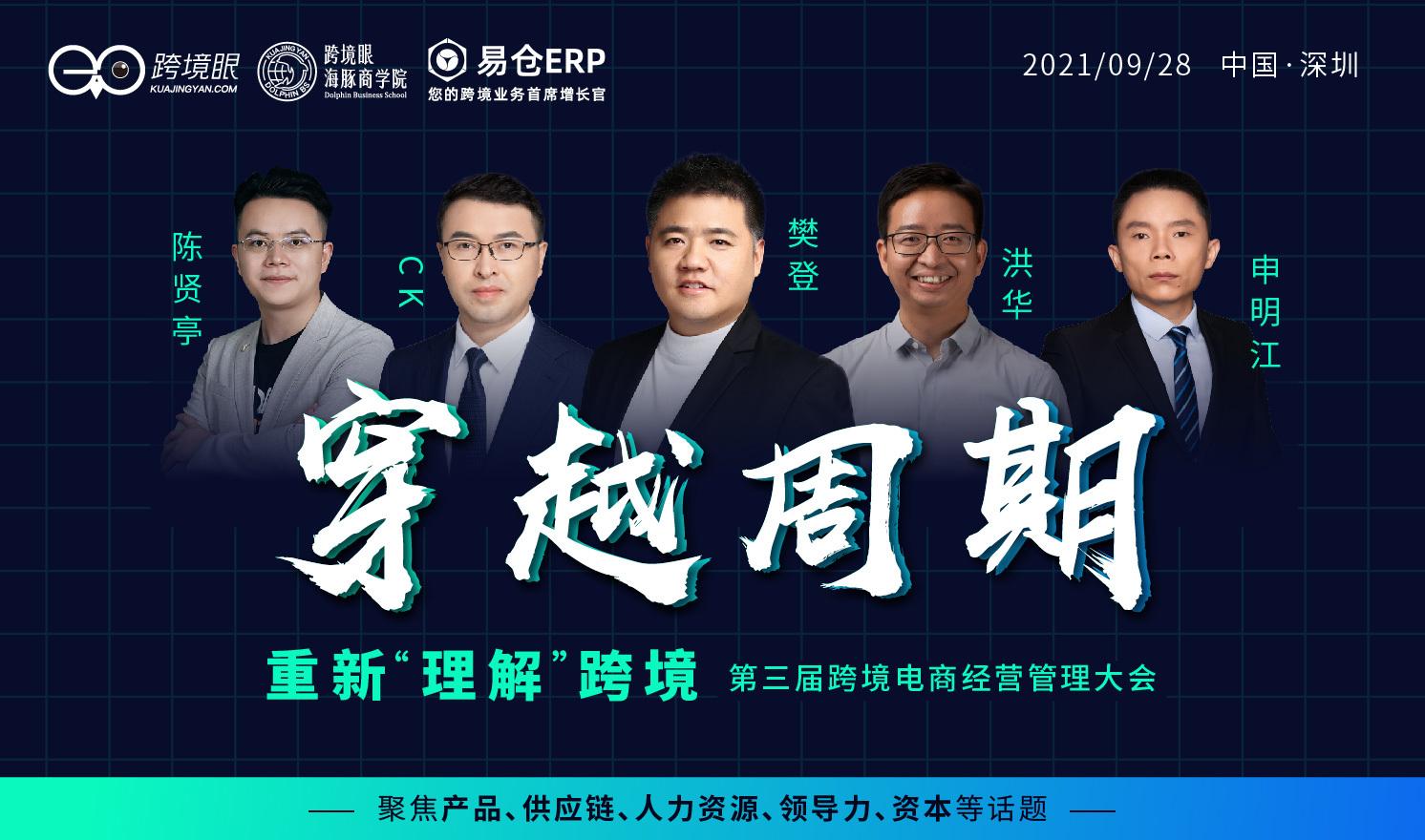 樊登、原SheIn人力负责人、小米爆品专家等都把跨境实战经验搬到这场大会!(2021-09-28)