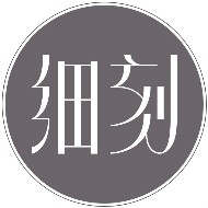 北京细刻网络科技有限公司