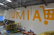 非洲最大电商Jumia公布财报,五大亮点