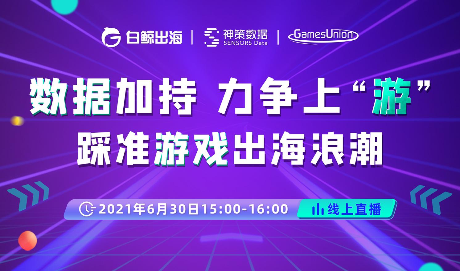"""数据加持 力争上""""游""""—— 踩准游戏出海浪潮(2021-06-30)"""