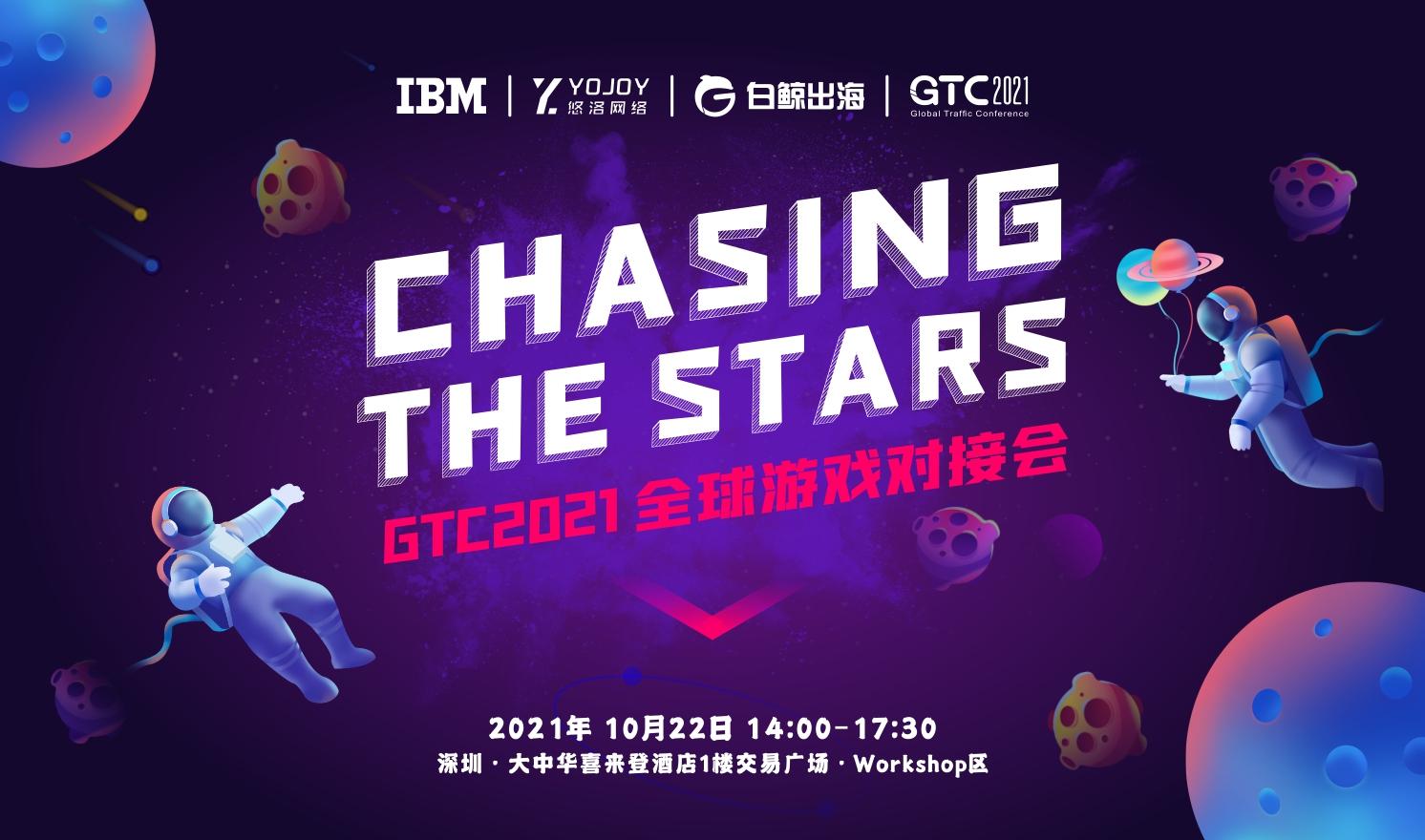 GTC2021全球流量大会—CHASING THE STARS全球游戏对接会(2021-10-22)