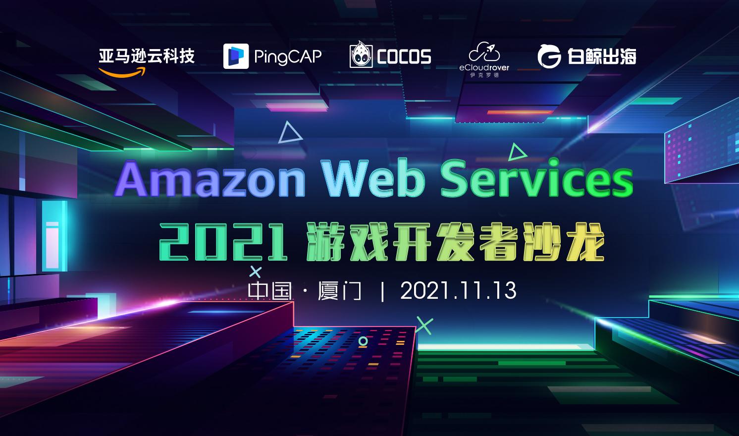Amazon Web Services  2021游戏开发者沙龙(2021-11-13)