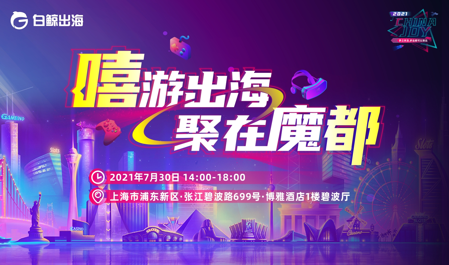 "ChinaJoy—""嘻""游出海 聚在魔都(2021-07-30)"