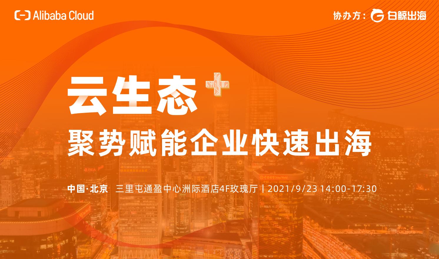 云生态+ 聚势赋能企业快速出海(2021-09-23)