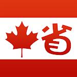 加拿大省钱快报