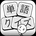 単語クイズ:文字冒険無料ゲーム